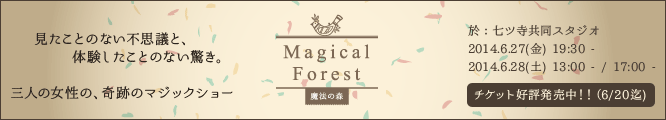 Magical Forest チケット好評発売中!!