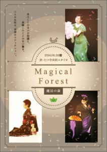 Magical Forest - 魔法の森 公演チラシ:表/出演:ゆみ・武藤桂子 walaco/日時:2014年6月27日・28日