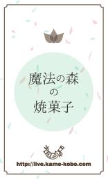 カード(焼菓子)